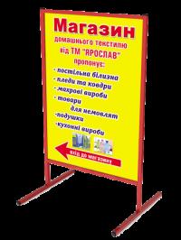 Фото: Переклейка рекламного изображения на штендер
