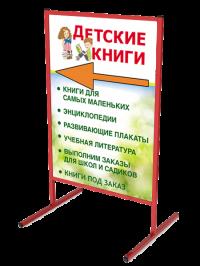 Фото: Штендеры для магазина КАНЦТОВАРОВ