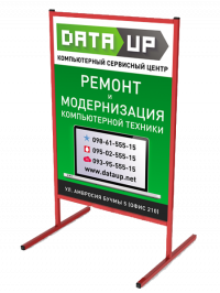 Фото: Штендеры для рекламы РЕМОНТА ТЕХНИКИ