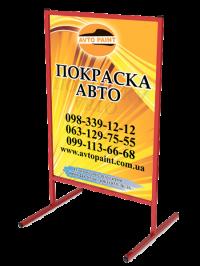 Фото: Штендеры для рекламы АВТОСТРАХОВАНИЯ