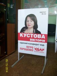Фото: Изготовление политической рекламы Оперативно и креативно