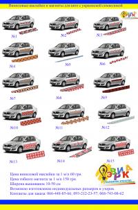 Фото: Каталог автовышиванок для автомобиля