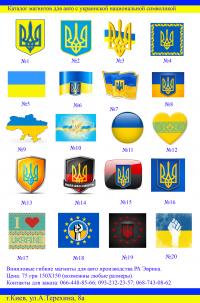 Фото: Каталог партиотических магнитов для автомобилей Украинская символика