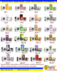 Фото: Виниловые наклейки на бытовую технику Каталог дизайнерских наклеек 1