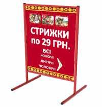 Штендер металлический 'Баннерный Эконом' с печатью