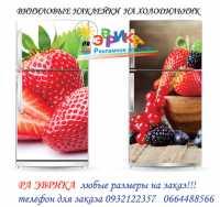 Фото: Самоклейка для холодильника каталог