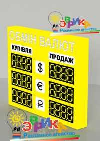 Электронное табло обмена валют 700Х700