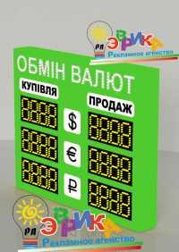 Фото: Электронное табло обмена валют двухстороннее
