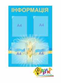 Фото: Стенд информация на 4 кармана формата А4