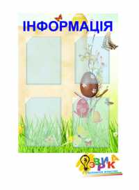 Фото: Веселые стенды для детского сада 80х57 см на 4 кармана