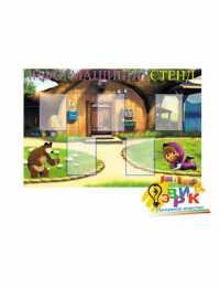 Фото: Стенд для детского сада Маша и медведь