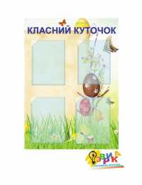 Фото: Классный уголок для новой Украинской школы