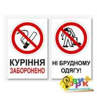 Фото: Запрещающие таблички