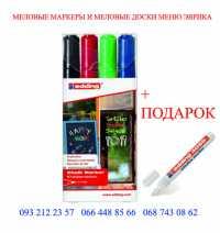 Фото: Меловые маркеры макси цветные комплект