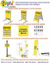 Фото: Наружная реклама пунктов обмена валют каталог