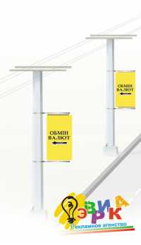 Фото: Холдеры на столбах с рекламой обмена валют 160Х60