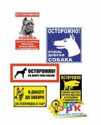 Фото: Табличка собака