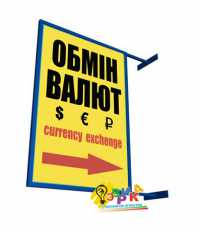 Фото: Рекламный указатель для обменных пунктов двухсторонний