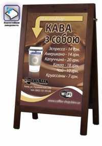 """Рекламный штендер """"Раскладушка"""" в деревянной раме 1100х600х900"""