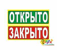 Фото: Табличка открыто закрыто антикризис