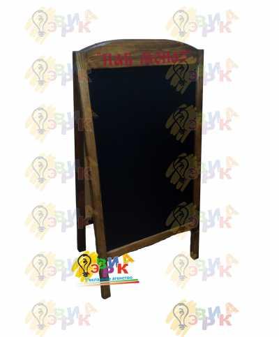 Штендер деревяный двухсторонний для написания мелом арочный