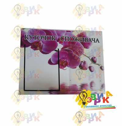 Фото: Уголок потребителя премиум Орхидея
