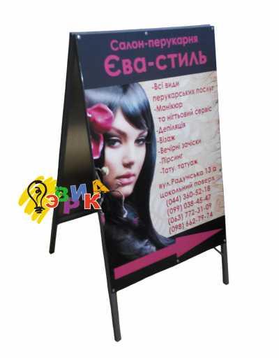 Фото: Штендер рекламный двухсторонний уличный Композит