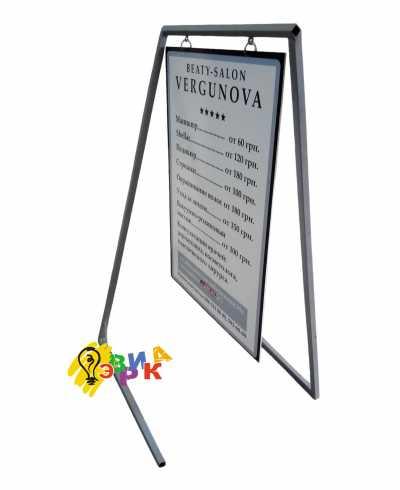 Фото: Металлический штендер Скрепка 100х60 с подвесной рекламой