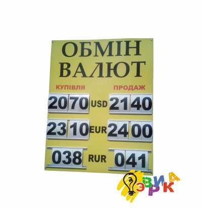 Фото: Курсар для пункта обменов валют 800Х1000