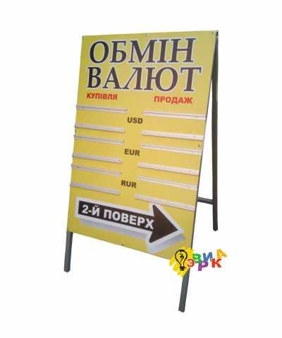 Фото: Наружная реклама для обменных пунктов