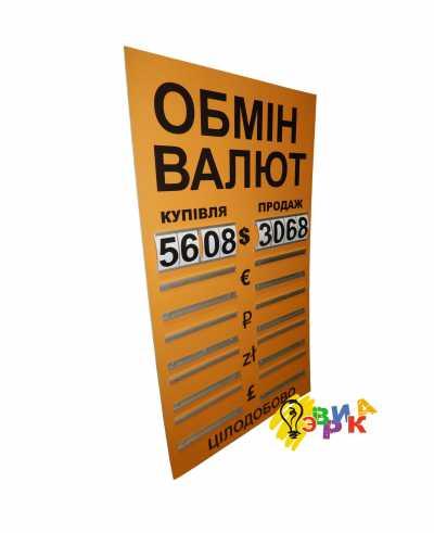 Фото: Курсар обмен валют на 5 валют