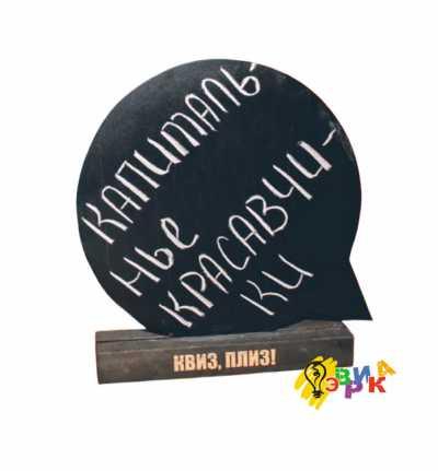 Фото: Меловая табличка на деревянной подставке Мыслеформа