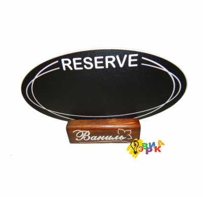 Фото: Таблички резерв овальные с логотипом