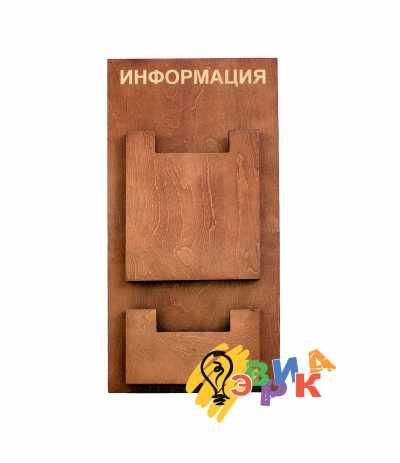 Фото: Уголок потребителя деревянный
