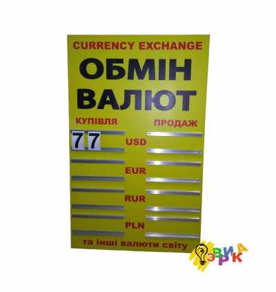 Фото: Курсар обмен валют на 4 валюты