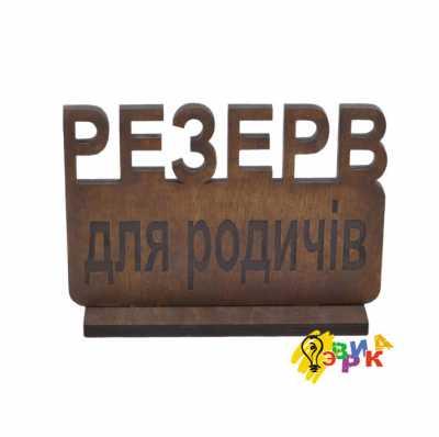 Фото: Табличка резерв объемная с логотипом