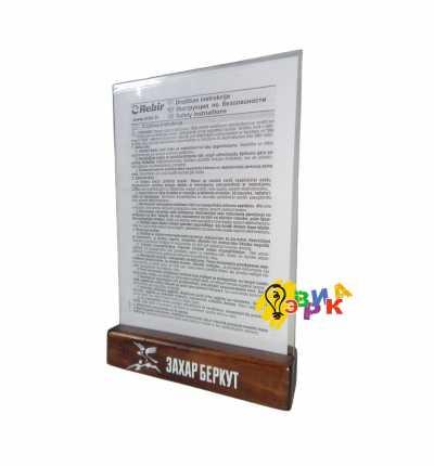 Фото: Менюхолдер акриловый на деревянной подставке А4 под логотип