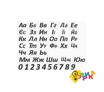 Фото: Трафарет для меловых досок буквы и цифры