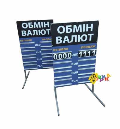 Фото: Выносной щит на 4 валюты