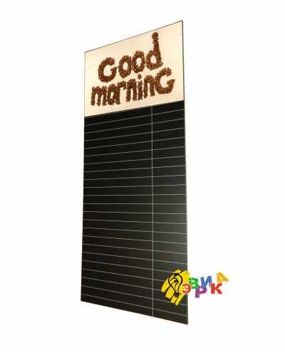 Фото: Меловое меню для мелков Доброе утро