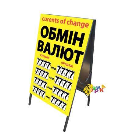Фото: Штендер Л обмен валют с магнитными цифрами 4 валюты