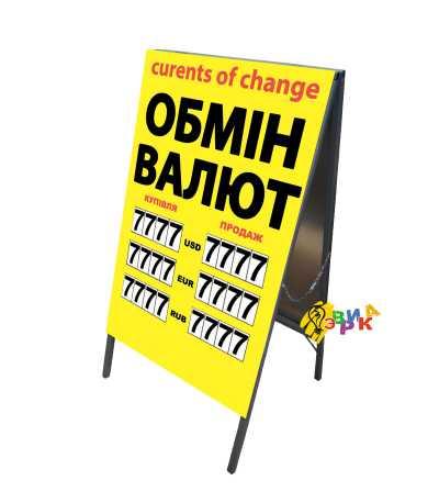 Фото: Штендер Л обмен валют с магнитными цифрами 3 валюты