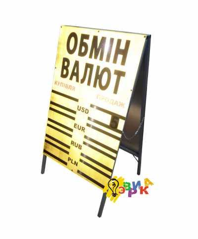 Фото: Штендер для обмена валют светоотражающий Л образный